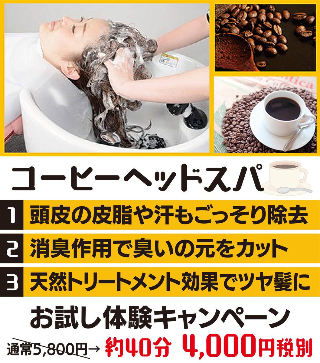 日本初!?やすらぎのコーヒーヘッドスパ