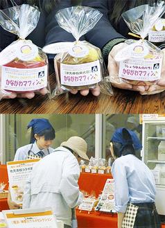 県内産の農産物を使って作られたマフィンをそごう横浜店などで販売した