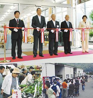 加山市長らを迎えテープカット(上)新鮮野菜を選ぶ買い物客(左下)オープン初日には約700人の大行列も(右下)