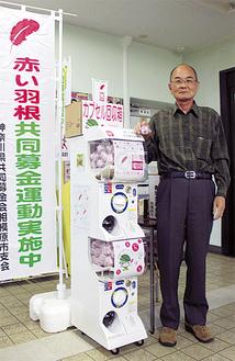 「楽しみながら募金にご協力を」と事務局の津久井社協・今井会長