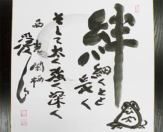 力強い言葉・字体が心に響く小澤宗道住職の「愛語」