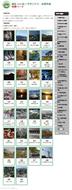 「いいね」写真、HP(ホームページ)で選考