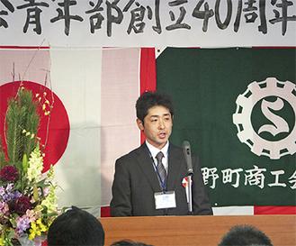 挨拶する岩松隆青年部長