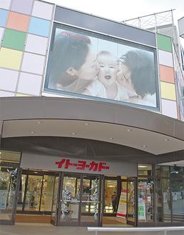 イトーヨーカドー古淵店の大型ビジョン