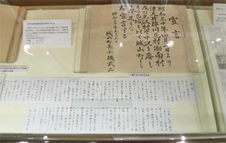 展示されている公文書