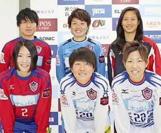 (後列左から)高木ひかり、田尻有美、ミッシェル・パオ、(前列左から)和田奈央子、正野可菜子、甲斐そらみの各選手