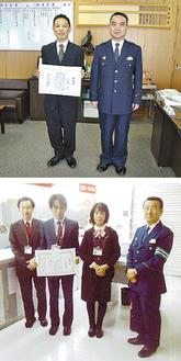 川瀨署長(写真上の右)と大野健一郎さん矢部署長(写真下の右)と相愛信用組合津久井支店職員
