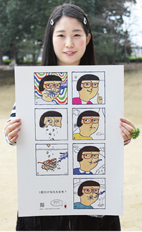 ポスターを持つ近藤さん=2月23日、女子美大