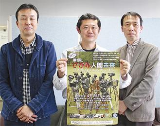同実行委員会の(左から)村上さん、能勢さん、矢島さん