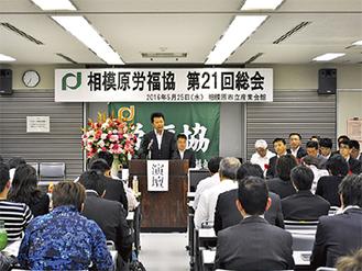 参加者に活動を呼びかける福岡修一会長=5月25日、相模原市産業会館