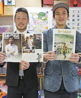 創刊号を手にする川島大和さん(右)と商店街事務局の上田聡さん=17日