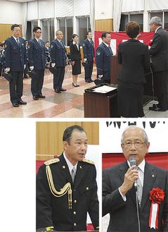 【写真上】署員6人が特別表彰を受けた【写真下】挨拶をする原幹朗実行委員長(右)と河辺裕司署長(左)