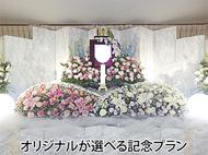 オリジナル生花祭壇を