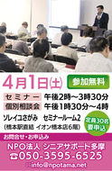 """""""おひとり様・おふたり様""""向け無料終活セミナー&相談会"""