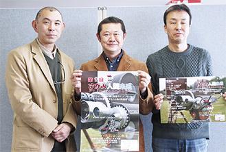 実行委メンバー。左からカメラマンの秋葉清功さん、委員長の能勢広さん、映画監督の村上浩康さん