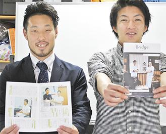 新刊を持つ橋本商店街協同組合の川島大和さん(右)と上田聡さん