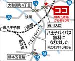 八王子市大和田町2-18-10