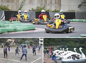 ドッジボール(左下)で幕を開け、スワンボート(右下)、カーレース(上)と続けて競い合った=10月7日