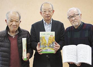 左から「橋本の歴史を知る会」の金山代表、田中館長、廣澤英雄さん=12月14日