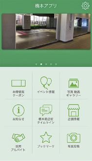 「橋本アプリ」のメイン画面。上部は複数の画像がスライドする