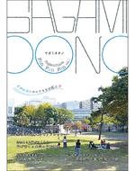 市、魅力PRへ冊子創刊