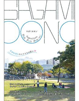 市が制作したPR冊子