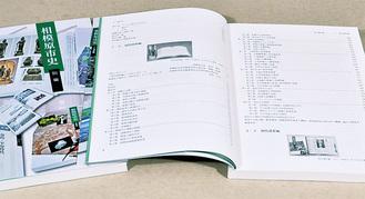 刊行された市史続編の最終巻=市立博物館提供