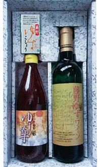 ゆずの尊600ミリリットル、ゆずこしょう、ゆずワインのセット(税込3200円)