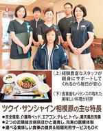 8/29(水)〜9/2(日)ランチ付き内覧・相談会