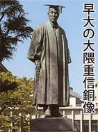 大隈・福沢ゆかりの地を訪問