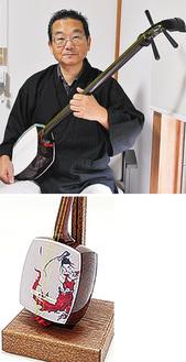 三味線を手に説明する小松社長(上)、天野氏がデザインした三味線(下)