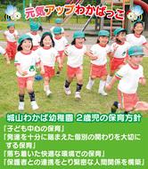 城山わかば幼稚園が「2歳児クラス」開設
