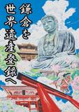 「鎌倉の魅力」描き最優秀賞