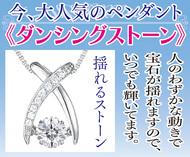 宝石・宝飾品リフォームフェア