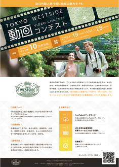 詳細はホームページhttps://tokyowestside.com/で確認を