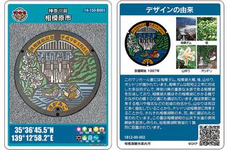 12月14日に相模湖観光案内所で配布が開始された新しいマンホールカード。左が表面、右が裏面