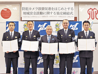 締結書を手にする新倉会長(中央)と4署の署長=10日、相模原署