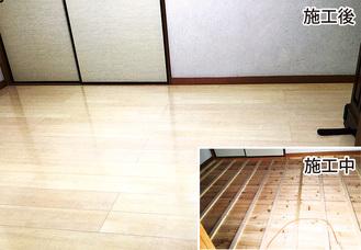 床をフローリングにリフォーム