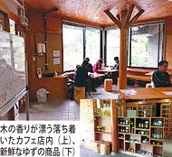 陣馬山麓にカフェが開店