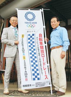 横60cm×縦180cmの旗の横に立つ相模原橋本RCオリパラ担当委員の小島秀男さん(右)と江成藤吉郎さん