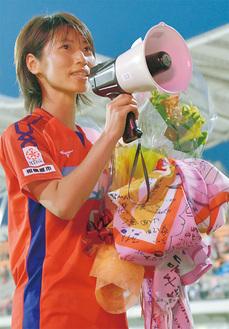 試合後、サポーターの前であいさつする田中選手