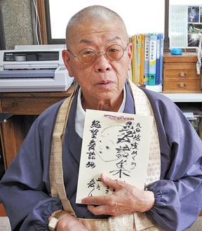 「愛語集」を手に熱い思いを語る小澤宗道住職