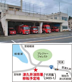 1969年に建てられた現在の津久井消防署
