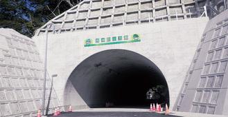 開通する「横山トンネル」