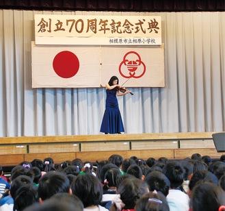 ヴァイオリニストの岡田清香さんによる記念コンサートも行われた=11月9日、相原小学校