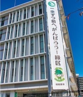 緑区合同庁舎の懸垂幕