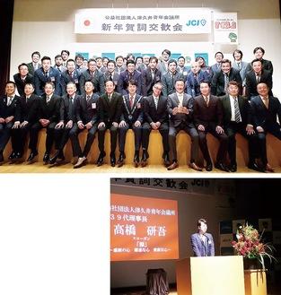 後輩を激励に訪れた津久井JCのОBと現メンバー(上)。所信表明をする高橋理事長(下)