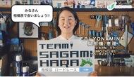 五輪PR動画第2弾を公開