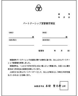 パートナーシップ宣誓書受領証(A4)のイメージ=市ホームページより