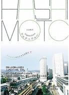 市、橋本のPR冊子発行